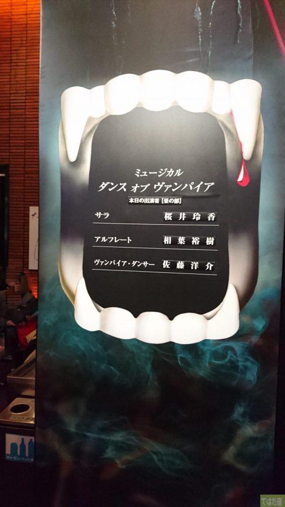 ミュージカル「ダンス オブ ヴァンパイア」11/5-11/27 帝国劇場2