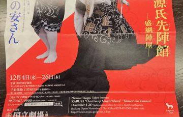観劇感想:「近江源氏先陣館―盛綱陣屋―」「蝙蝠の安さん」 R01年12/4-12/26半蔵門 国立劇場