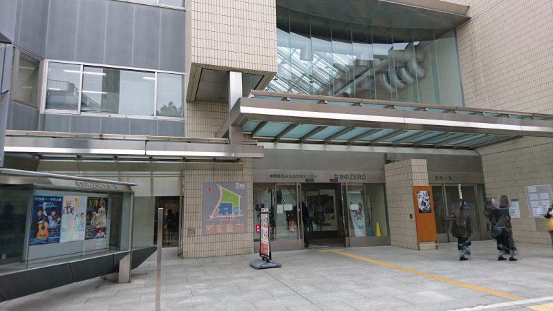 なかのZERO 大ホール