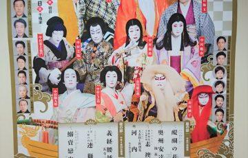 観劇感想:壽 初春大歌舞伎 2020年1/2-1/26東銀座 歌舞伎座