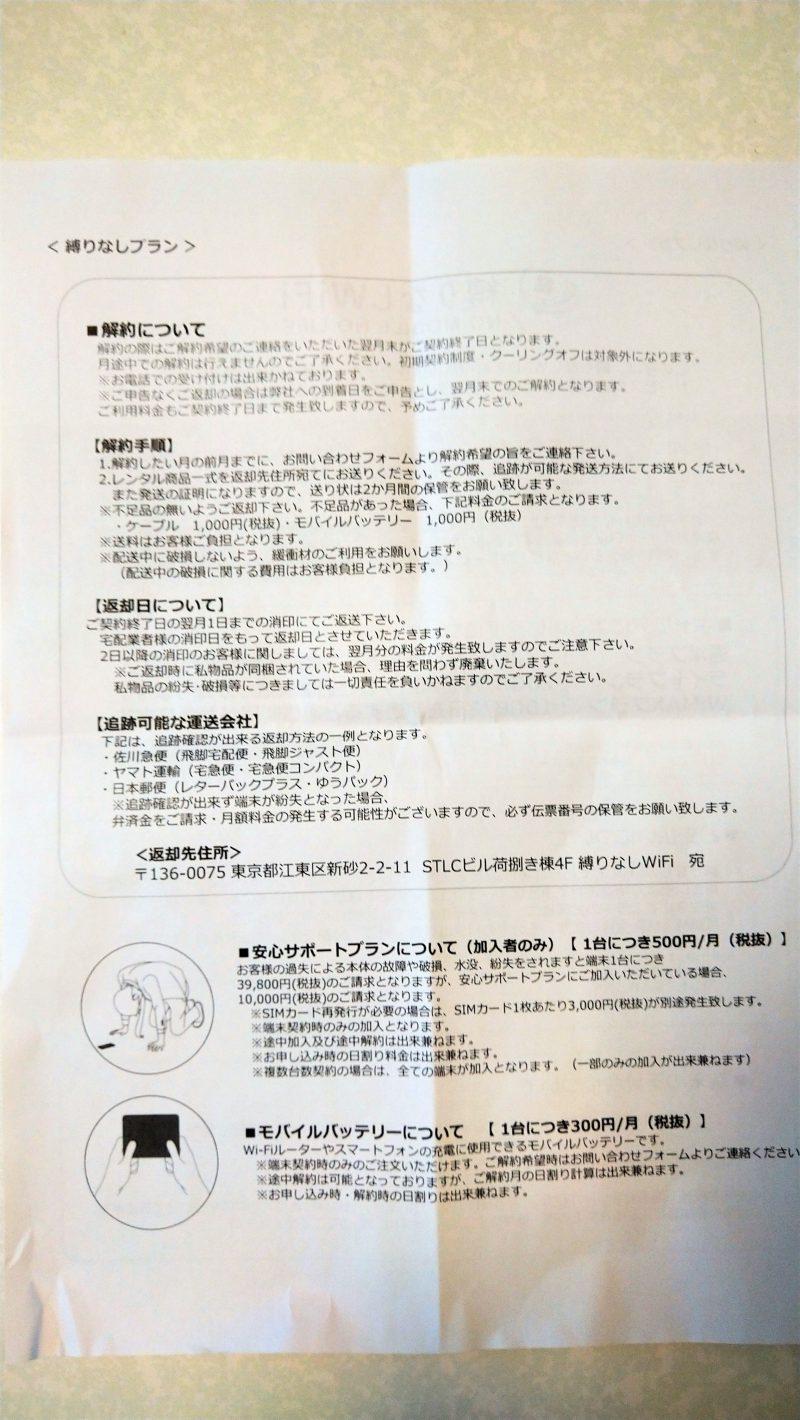 縛りなしWi-Fi説明書2