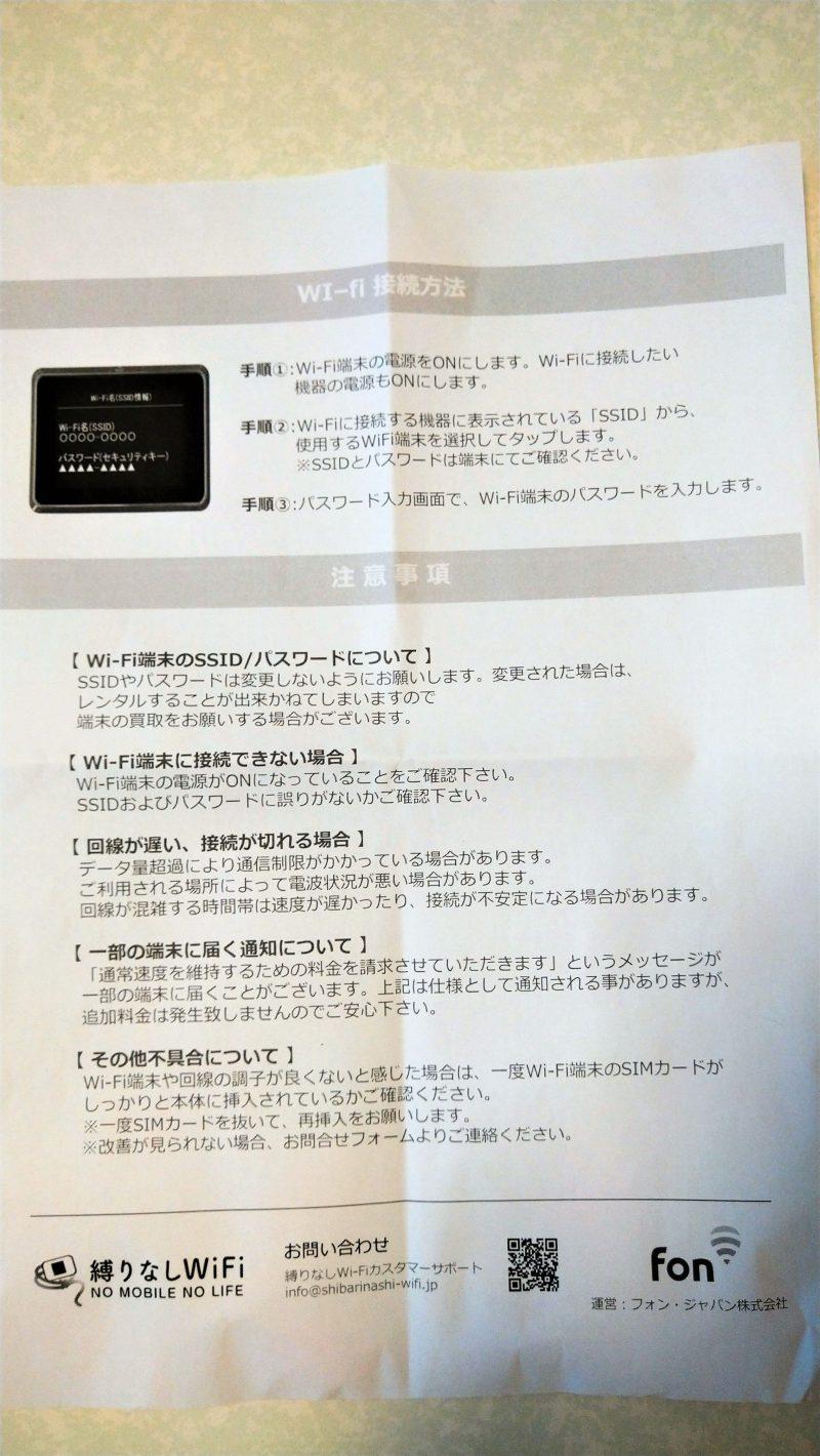 縛りなしWi-Fi説明書3