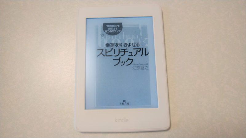 Kindle自炊本取り込み1