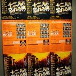 観劇感想「十二人の怒れる男」9/11-10/4シアターコクーン